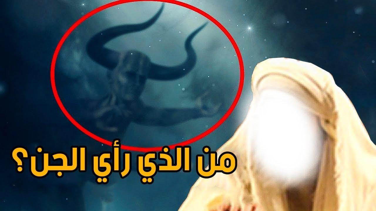 هل تعلم من هو الصحابي الذي رأي الجن 3 مرات فى عهد النبي ؟