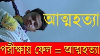 পরীক্ষায় ফেল করে আত্মহত্যা  |  Short Film - Atto Hotta  |  Mojar Tv