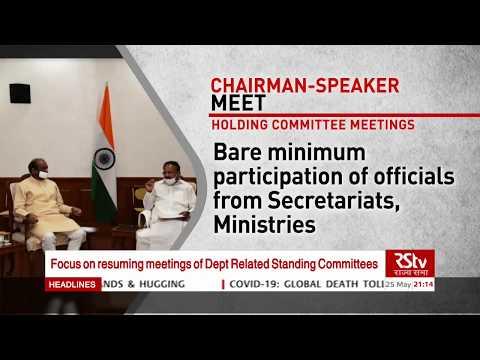 RS Chairman meets LS Speaker, reviews preparedness for Parliamentary committee meetings