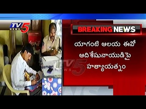 Murder Attempt on Yaganti Temple EO | Kurnool | TV5 News