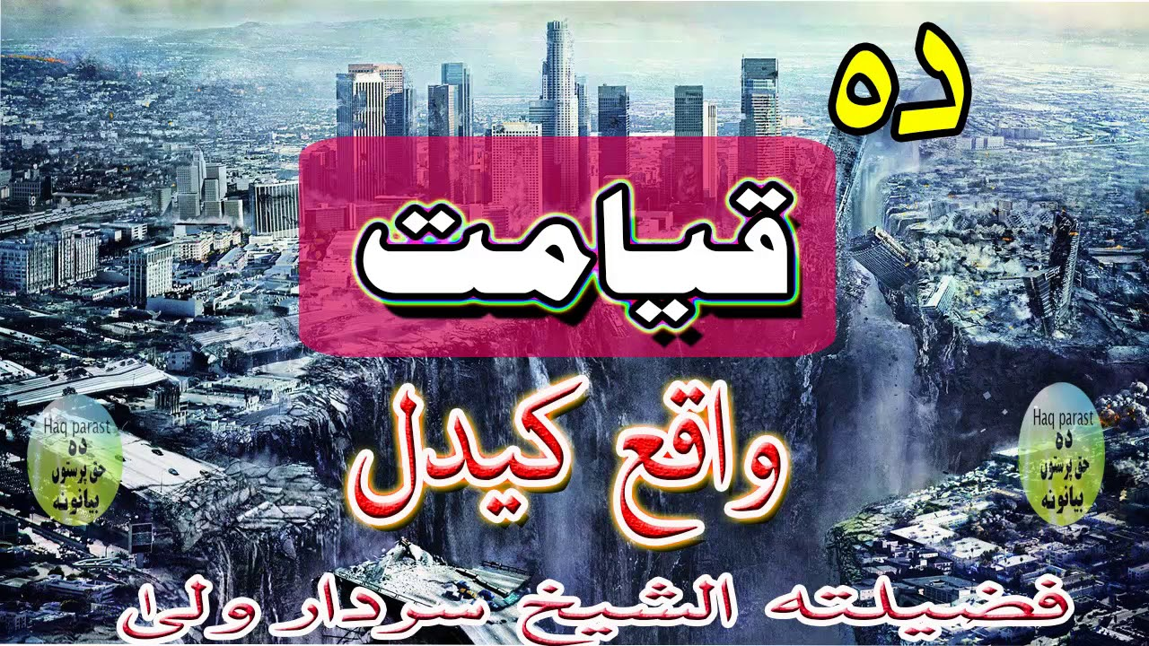 Download Da qayamat waqie kaidal ow imkan pashto newislamic bayan by heikh sardar wali