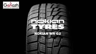 Купить зимние шины NOKIAN WR G2 (в магазине шин и дисков