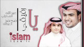 جديد   يارفيقي - محمد العبدالله - عبدالله السكيتي   islam-team