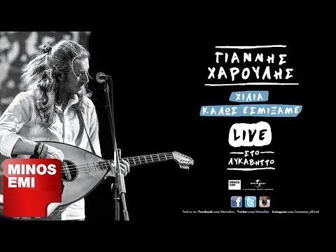 Πάνω Στο Αργυρό Σκαμνί [Live] - Γιάννης Χαρούλης