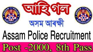 Assam Police Recruitment 2019How To Apply Assam police 2000 New Post 2019 in Assam Jitu Ma ...