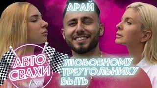 Любовному треугольнику БЫТЬ! / Арай Чобанян в шоу «Автосвахи»