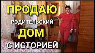ОБЗОР ДОМА ЗА 1 350 000 С ШИКАРНЫМ ПОДВАЛОМ