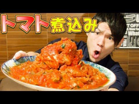 大食い骨付き鶏のトマト煮込み&チーズたっぷりリゾット 総重量65㎏
