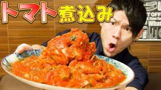 【大食い】骨付き鶏のトマト煮込み&チーズたっぷりリゾット 総重量6.5㎏ thumbnail
