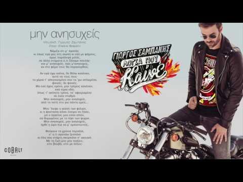 Γιώργος Σαμπάνης - Μην Ανησυχείς - Official Audio Release