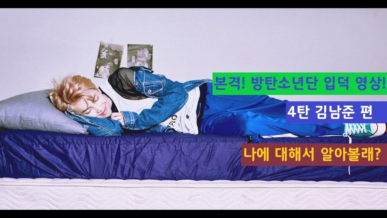 [방탄소년단/RM/김남준] 본격! 방탄 소년단 입덕 영상 4탄 - 김남준 편