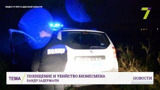 видео В Киеве разоблачили торговцев детьми