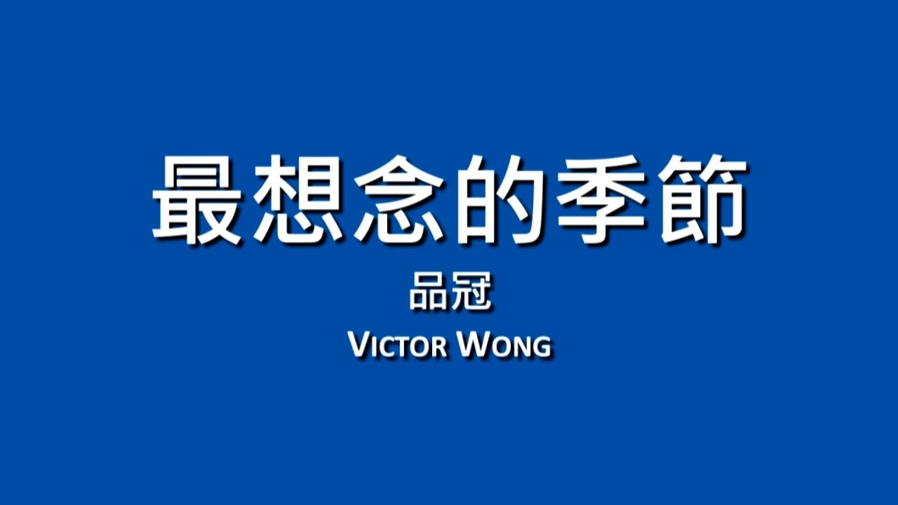 品冠 Victor Wong / 最想念的季節【歌詞】