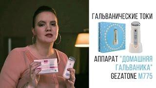 видео Салон дома: приборы для домашнего ухода за лицом