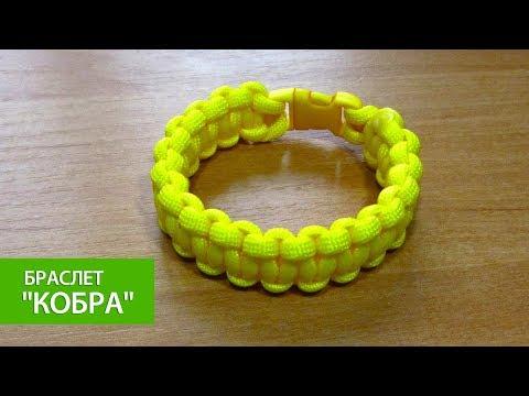 Браслет из паракорда «Кобра» / Cobra Paracord Bracelet