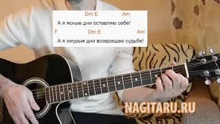 """О. Газманов - """"Мои ясные дни"""". Упрощенные аккорды, слова. Разбор для начинающих   Песни под гитару"""