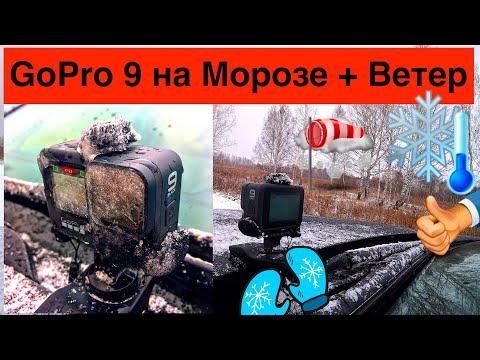 GoPro 9 + Холод // Экшн-Камера и Зима // Проверка Камеры перед Сезоном