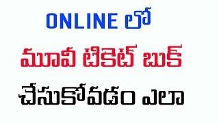 How to Book Movie Tickets Online In Telugu