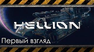 Hellion - первый геймплей на русском.