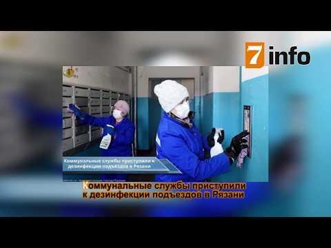 Обзор новостей Рязани за 30 марта