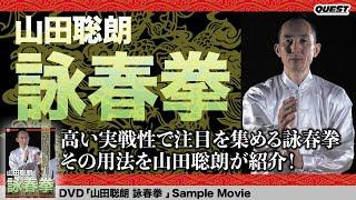 山田聡朗  詠春拳 SPD-6521
