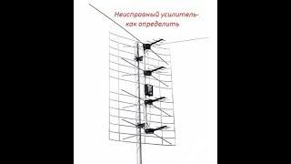 Антенна не ловит цифровые каналы,определить неисправность усилителя.