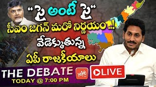 LIVE : Debate On CM YS Jagan Decision | Political Heat in AP Politics | Chandrababu | YSRCP