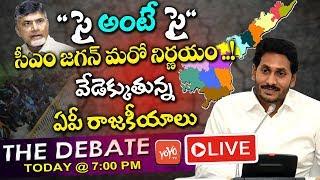 LIVE : Debate On CM YS Jagan Decision | Political Heat in AP Politics | Chandrababu | YSRCP