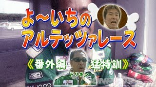 V OPT 127 ⑥ 今村陽一 アルテッツァレース ドリキンレッスン / Yoichi Imamura TOYOTA ALTEZZA RACE DriftKing lesson