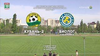 """""""Кубань-2"""" - """"Биолог-Новокубанск"""". 1:2"""