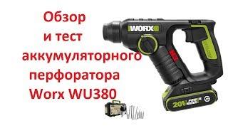 Аккумуляторный перфоратор Worx WU380.2 обзор и тест