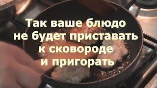 Ваша сковорода никогда не пригорит, если сделаете так