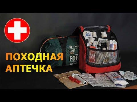 Походная аптечка: состав