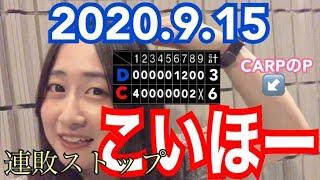 2020年9月15日 広島東洋カープvs中日ドラゴンズ 試合終了直後の感想動画です   今日はおいらがくさかがお外で\こいほー!/ このチャンネルは、 よしもと ...