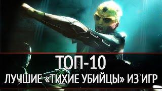 ТОП-10: лучшие «тихие убийцы» из игр