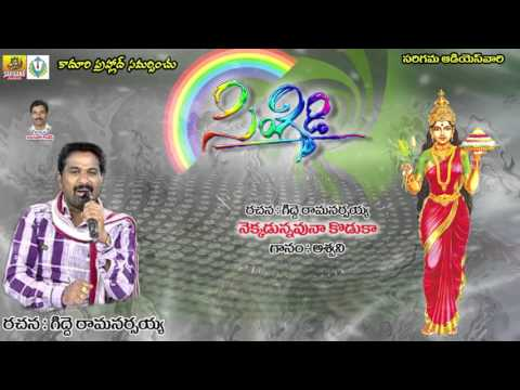 Gidde Ram Narsaiah's Yekkadunnav Audio Song || Singidi Folk Songs || Telangana Music