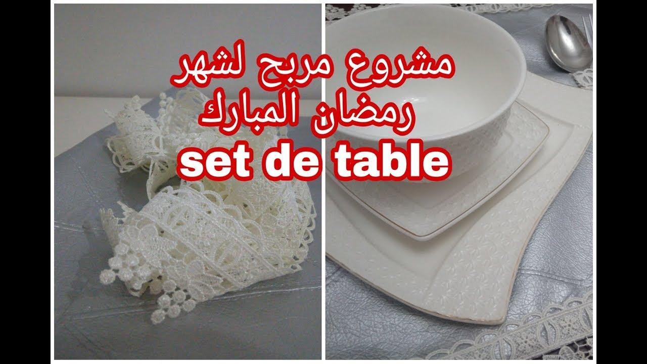اول مشاريع شهر رمضان المبارك 10اللهم بلغنا set de table مودال روووعة