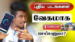 How to increase internet speed in Tamil | Box Tamil