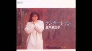 高井麻巳子7枚目のシングル テンダー・レイン(1987年12月16日リリース...