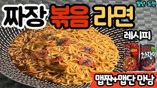 짜장볶음라면 초간단 레시피(feat.스프 조절 필수)