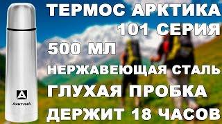Термос Арктика 101 серии 500 мл (видео обзор)