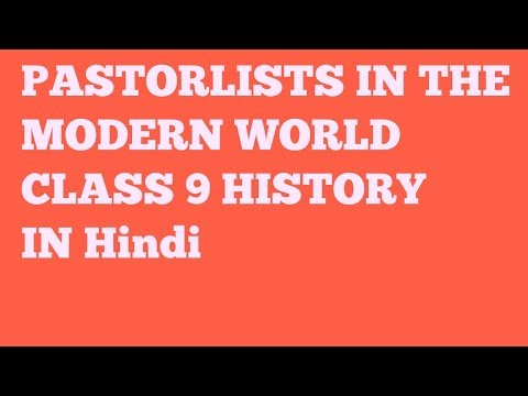 Pastoralists in the modern world | class 9 history Ncert in Hindi