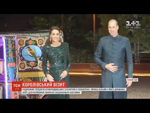 ТСН: Герцоги Кембриджські прибули з офіційним візитом до Пакистану