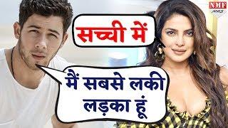 Nick ने Priyanka ने सगाई कर सबके सामने खुद को बताया सबसे Lucky Boy