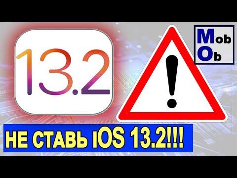 Откат с IOS 13.2 // Как понизить прошивку IPhone 6S