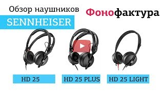 Наушники Sennheiser HD 25, HD 25 PLUS, HD 25 LIGHT