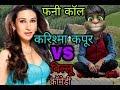 करिश्मा कपूर vs बिल्लू कॉमेडी   karishma kapoor songs  karishma kapoor & billu comedy   funny duniya