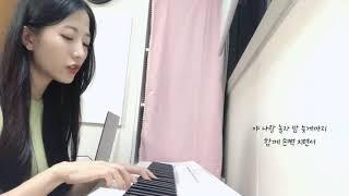 피아노치며 부르는 [나랑 아니면]