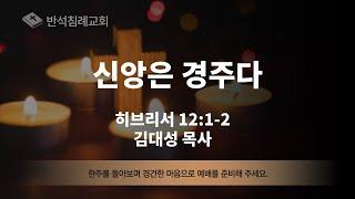 210606 신앙은 경주다 [히브리서 12:1~2]
