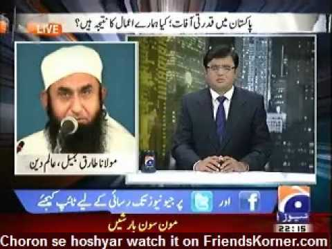 Maulana Tariq Jameel in Aaj Kamran Khan Kay Sath, 13th September 2011,